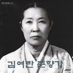 김여랑 - 명인명창선집 2/춘향가