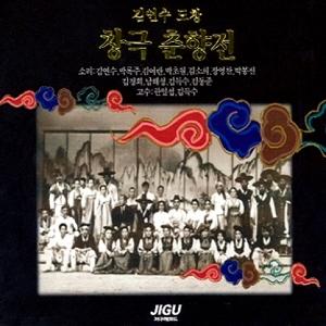 김연수 - 도창 창극 춘향전 [3CD]
