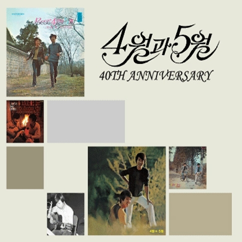 4월과 5월 - 40th Anniversary [2CD]