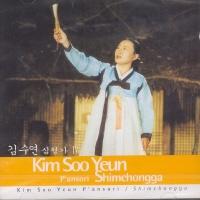 김수연 - 심청가 4