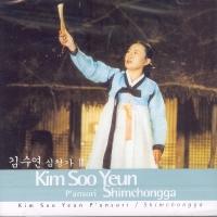김수연 - 심청가 3