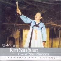 김수연 - 심청가 1