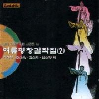 빅터 유성기 원반 시리즈 18 / 여류명창 걸작집(2)