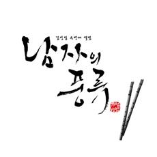 김성엽 - 2집 남자의 풍류