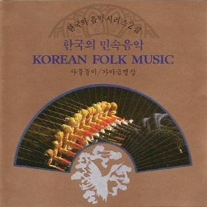 한국의 음악시리즈 2집 - 한국의 민속음악 (사물놀이/가야금 병창)