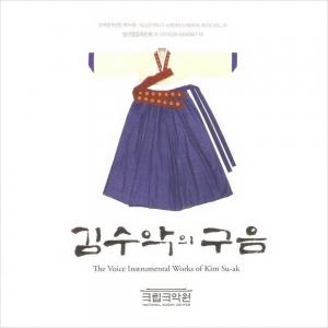 김수악 - 김수악의 구음 (한국음악선집 제34집) (Digipack)
