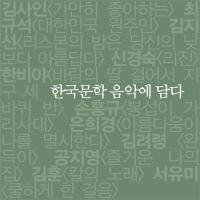 평화방송 평화신문 창립 20주년 : 한국문학 음악에 담다