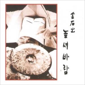 김석출 - 높새바람