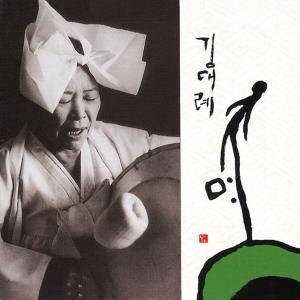 김대례 - 천명 (Remastered)