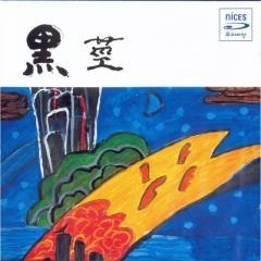 김대환 - 흑경(Black Roots)