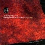 경기도립국악단 제4집 - 판 [2CD]