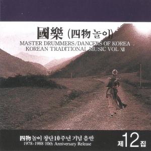 국악 제12집 (사물놀이 창단 10주년 기념음반)