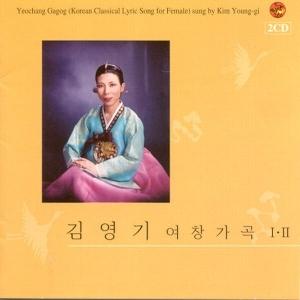김영기 - 여창가곡 I. II [2CD]