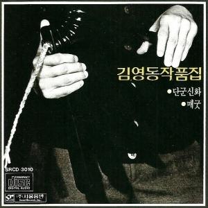 김영동 - 작품집