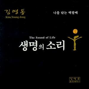 김영동 - 생명의 소리 (나를 닦는 백팔배)