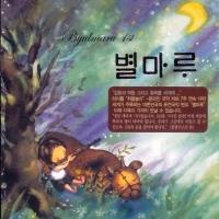 별마루 - 1집 Byulmaru (쥐불놀이)