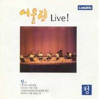 어울림 - Live/청