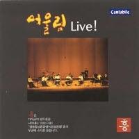 어울린 - Live/흥