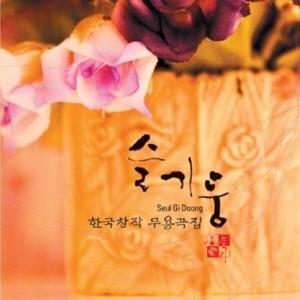 슬기둥 - 한국창작 무용곡집 (재발매)