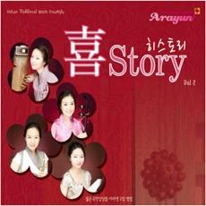 아라연 (Arayun) - 喜story