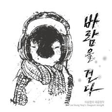 이승엽 - 바람을 걷다 [2CD]