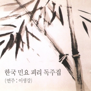 이생강 - 한국민요 피리독주집