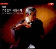 조창훈 - 대금명인 조창훈의 예술세계 [2CD]