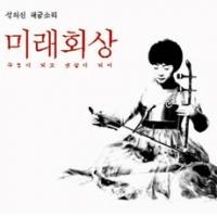 """성의신 - 4집 해금소리 """"미래회상"""""""