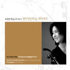 류정연 - 해금소리 1집 : 현악영산회상, 취타계주