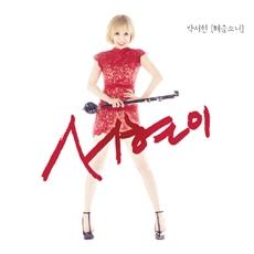 박서현(해금소녀) - 서현이