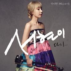 박서현(해금소녀) - 서현이 다시