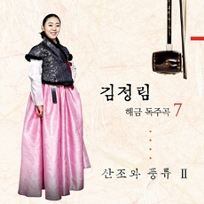 김정림 - 해금 독주곡 7: 산조와 풍류 Ⅱ