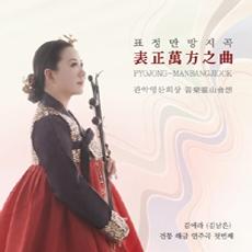 김애라 (김남은) - 전통해금연주곡 첫번째 '표정만방지곡'