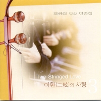 변종혁 - 이현(二絃)의 사랑 3
