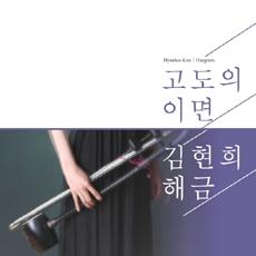 김현희 - 고도의 이면 : 해금 독주곡집