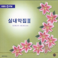 KBS FM 실내악집 2