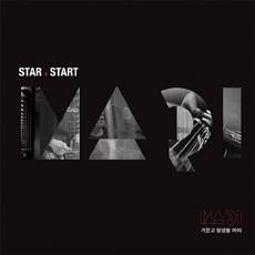 거문고 앙상블 마리 - Star, Start