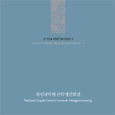국립국악원 - 관악영산회상 [SACD Hybrid]