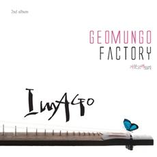거문고 팩토리 (Geomungo Factory) - 2집 Imago