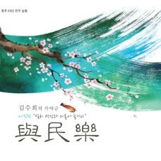 김수희 - 與民樂 (널리 백성과 더불어 즐기다) [2CD]