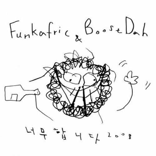 펑카프릭 & 부슷다 (Funkafric & BoostDah) - 너무합니다 2008