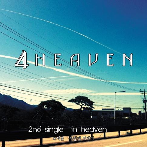 4Heaven (포헤븐) - 싱글 2집 In Heaven