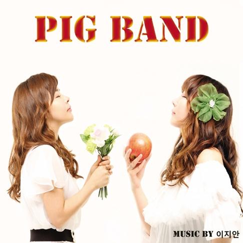 피그밴드 (Pig Band) - Progressive In Groove
