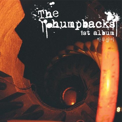 험백스 (Humpbacks) - 하루살이
