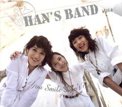 한스밴드 (Han's Band) - 4집