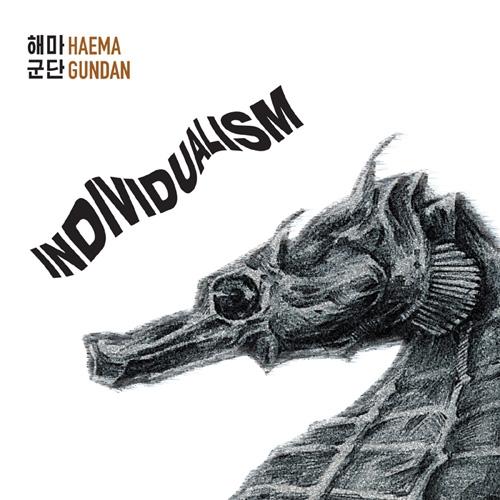 해마군단 (haem agundan) - EP 1집 Individualism