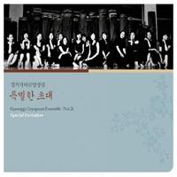 경기 가야금 앙상블 (Gyeonggi Gayageum Ensemble) - 특별한 초대