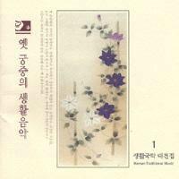 국립국악원 연주단 - 생활국악 대전집 제1집 옛 궁중의 생활음악