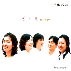 신기루 - 뮤지꼬레 (MusiCore)
