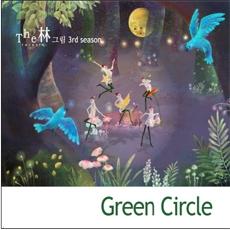 그림(The '林') - 3집 Green Circle